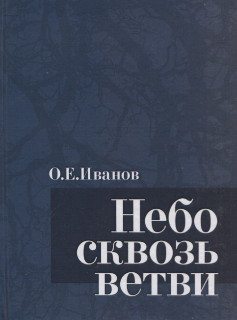 Иванов О. Небо сквозь ветви