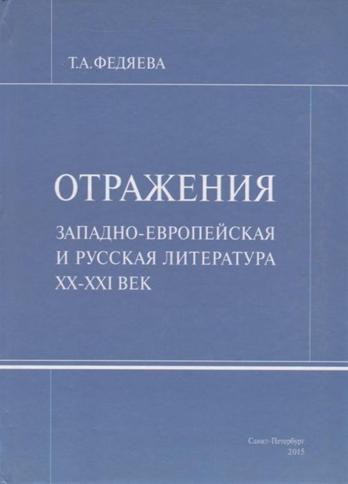 Федяева Т. Отражения Западно-европейская и русская литература XX-XXI век