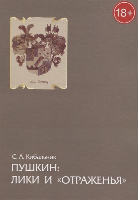 Кибальник С. Пушкин лики и отраженья Статьи очерки и заметки цена и фото