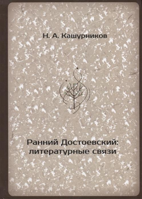 Ранний Достоевский литературные связи