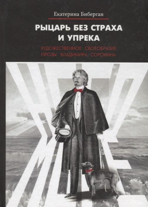 Рыцарь без страха и упрека Художественное своеобразие прозы Владимира Сорокина
