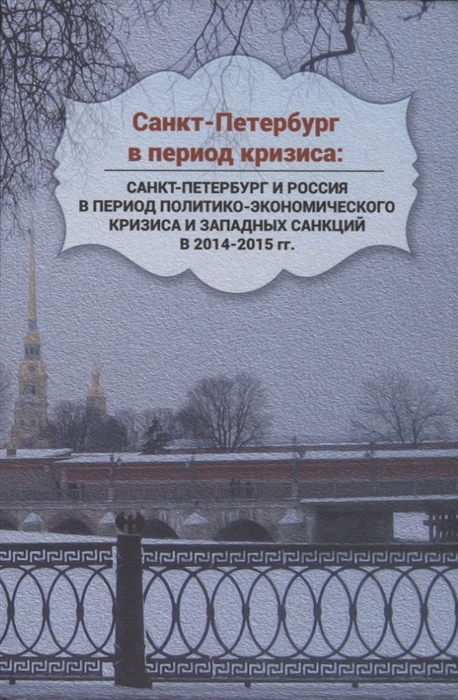 Манько Ю. (авт.-сост.) Санкт-Петербург в период кризиса и Россия политико-экономического западных санкций 2014 2015 гг