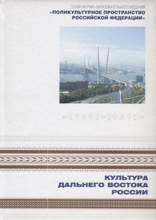 Поликультурное пространство Российской Федерации Книга 1 Культура Дальнего Востока
