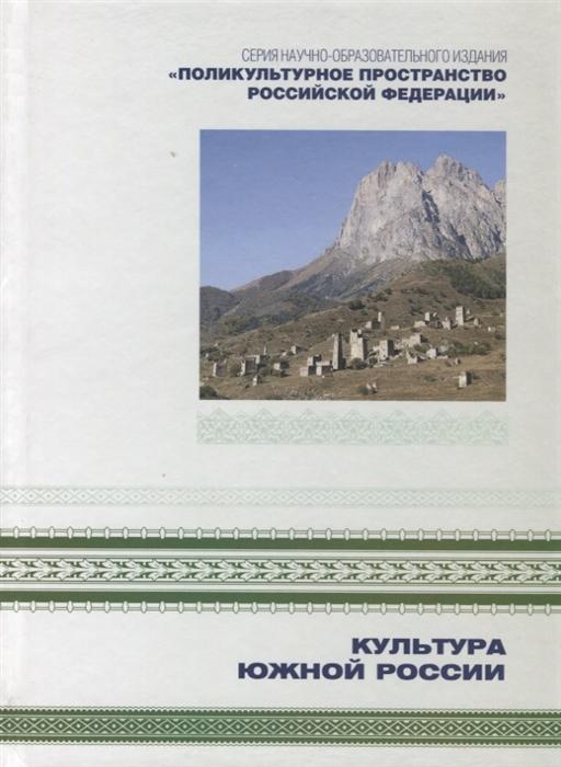 Поликультурное пространство Российской Федерации в семи книгах Книга 2 Культура Южной России