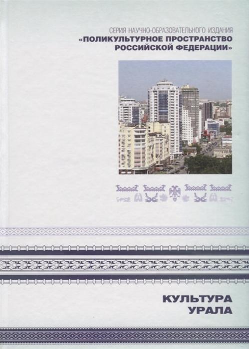 Культура Урала Книга 3