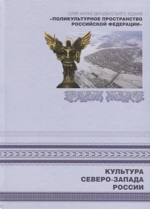 Поликультурное пространство Российской Федерации Книга 5 Культура Северо-Запада России