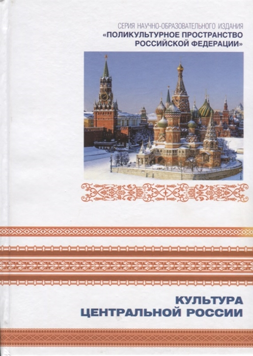Безгрешнова А. (ред.) Культура Центральной России Книга 7