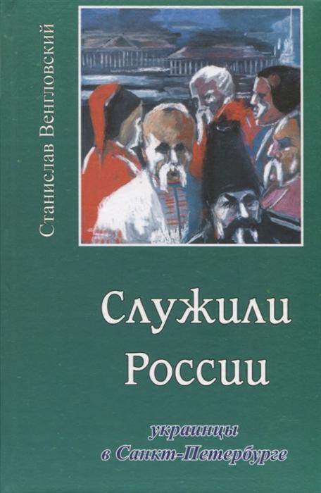 Венгловский С. Служили России Украинцы в Санкт-Петербурге