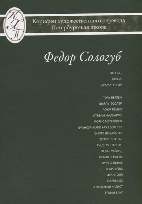 цена на Сологуб Ф. Федор Сологуб Избранные переводы