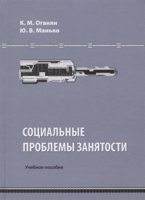 Оганян К., Манько Ю. Социальные проблемы занятости Учебное пособие цена