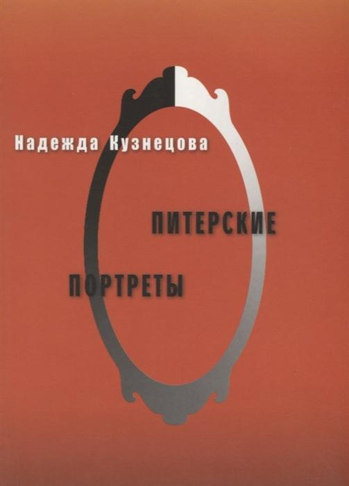 Кузнецова Н. Питерские портреты