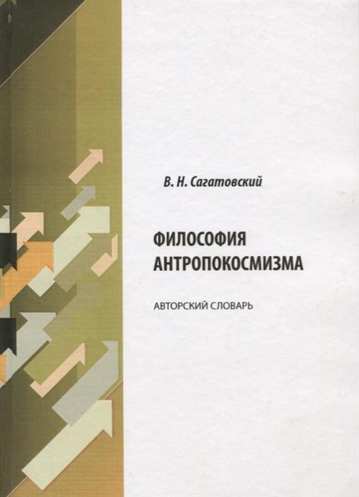 Сагатовский В. Философия антропокосмизма Авторский словарь