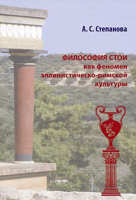 Степанова А. Философия Стои как феномен эллинистическо-римской культуры