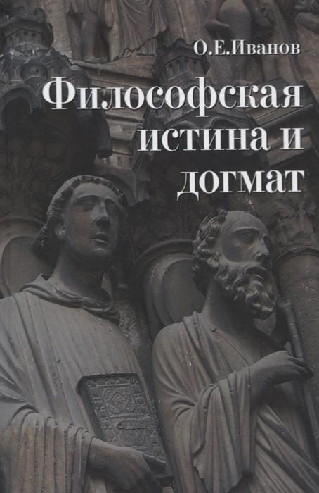 Иванов О. Философская истина и догмат цена