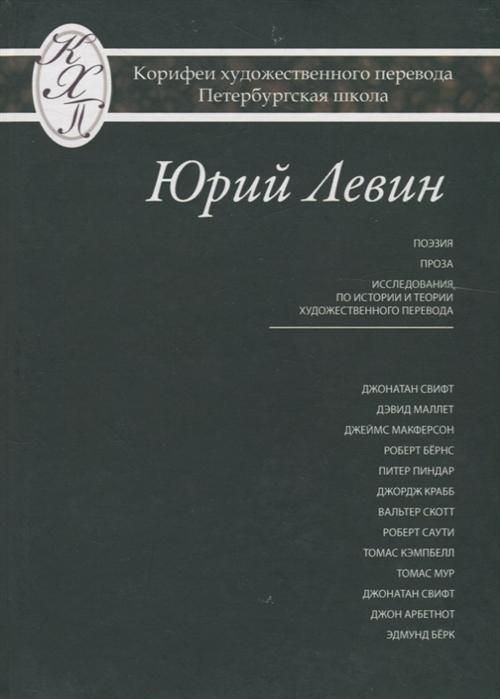 Левин Ю. Юрий Левин Избранные переводы александр левин офис