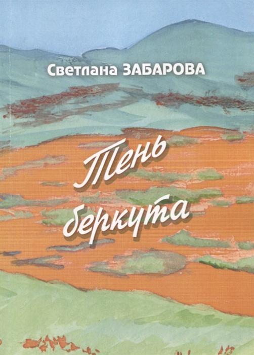 Забарова С. Тень беркута Проза