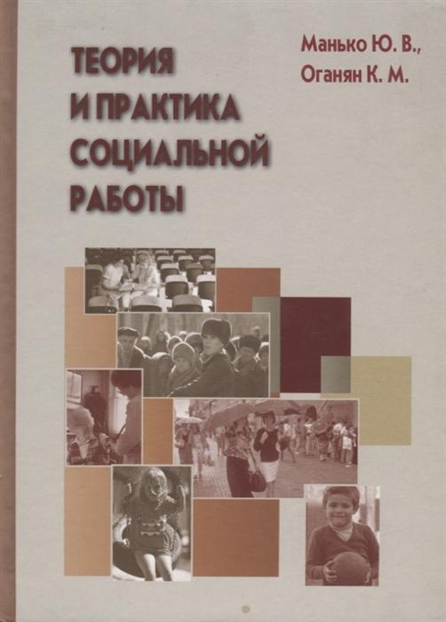 цена на Манько Ю., Оганян К. Теория и практика социальной работы
