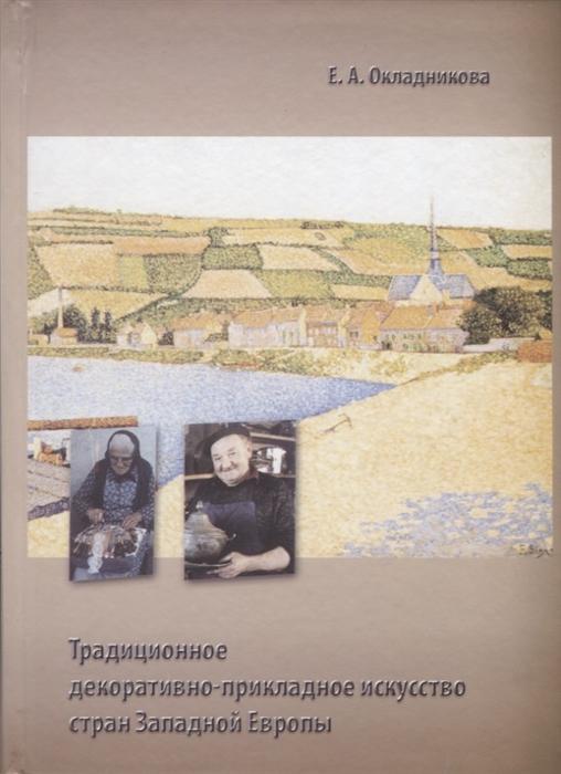 Окладникова Е. Традиционное декоративно-прикладное искусство стран Западной Европы