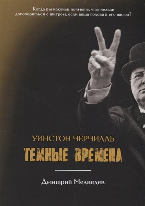 где купить Медведев Д. Уинстон Черчилль Темные времена дешево