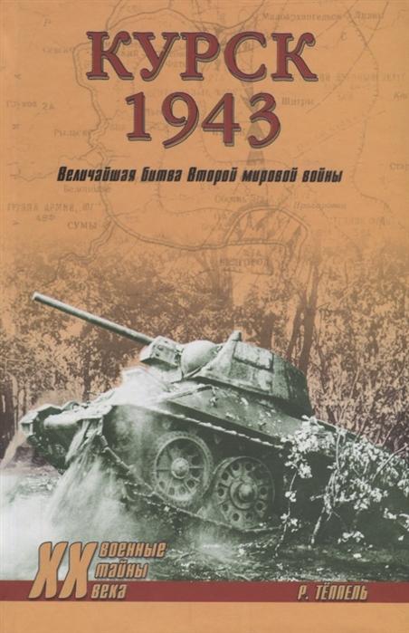 Теппель Р. Курск 1943 Величайшая битва Второй мировой войны искусство войны африка 1943 итальянский вариант