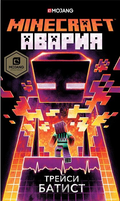 Батист Т. Minecraft авария