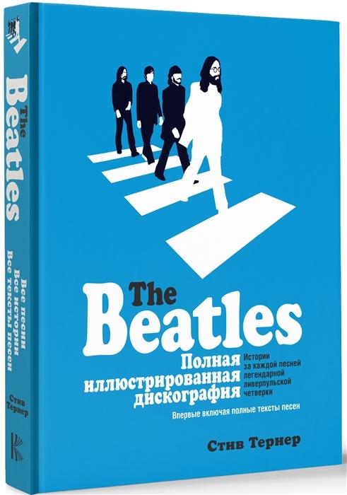Тернер С. The Beatles Полная иллюстрированная дискография цены