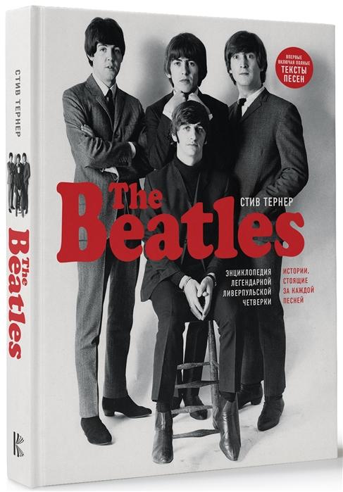 Тернер С. The Beatles Энциклопедия легендарной ливерпульской четверки
