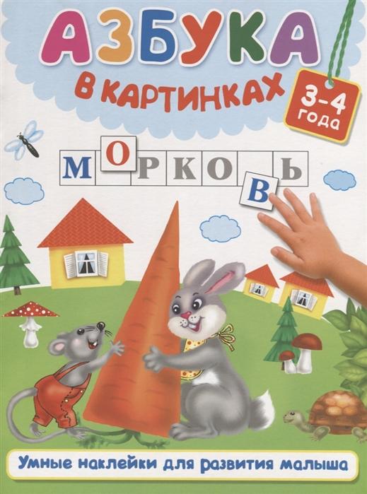 Дмитриева В. (сост.) Азбука в картинках дмитриева в г двинина л в азбука в картинках