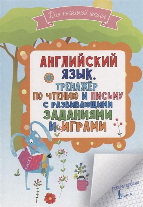 Матвеев С. Английский язык Тренажер по чтению и письму с развивающими заданиями и играми