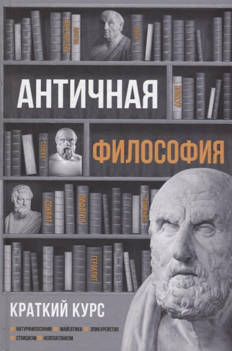 Пронина Е. Античная философия Краткий курс милославская е авторское право краткий курс