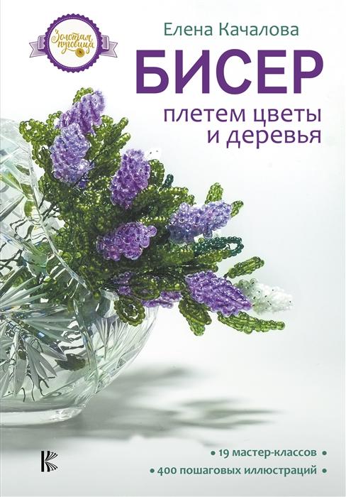 Качалова Е. Бисер Плетем цветы и деревья