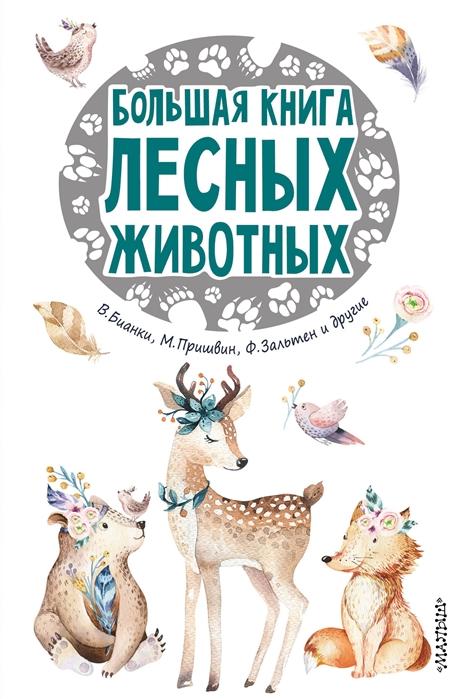 Купить Большая книга лесных животных, АСТ, Проза для детей. Повести, рассказы