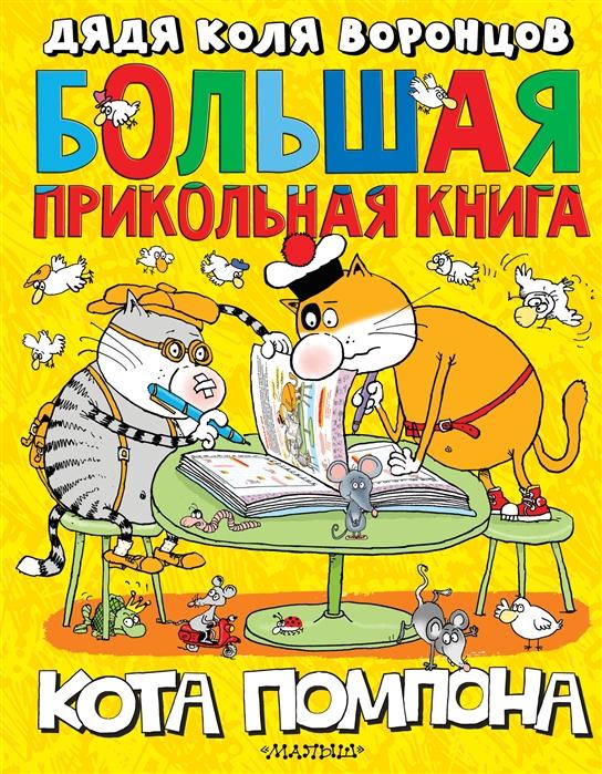 Большая прикольная книга кота Помпона фото