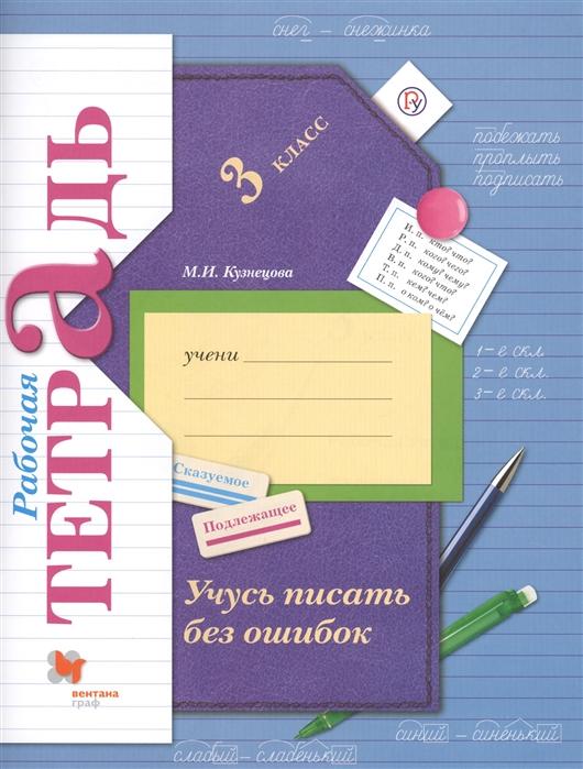 Учусь писать без ошибок 3 класс Рабочая тетрадь
