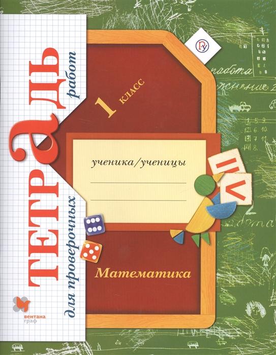 Рудницкая В. Математика 1 класс Тетрадь для проверочных работ Рабочая тетрадь рудницкаяв н математика 1класс рабочая тетрадь 3