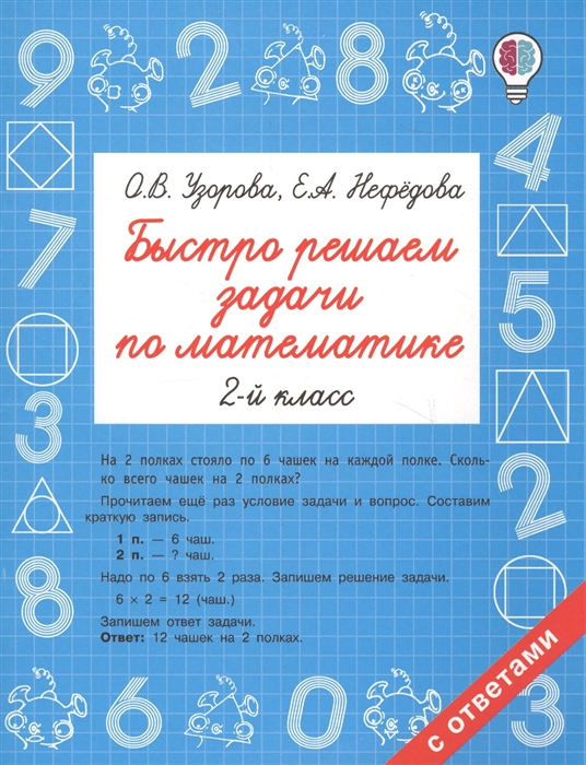 Узорова О., Нефедова Е. Быстро решаем задачи по математике 2 класс