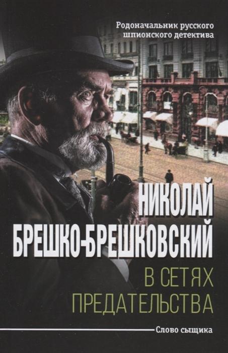 Брешко-Брешковский Н. В сетях предательства цена и фото