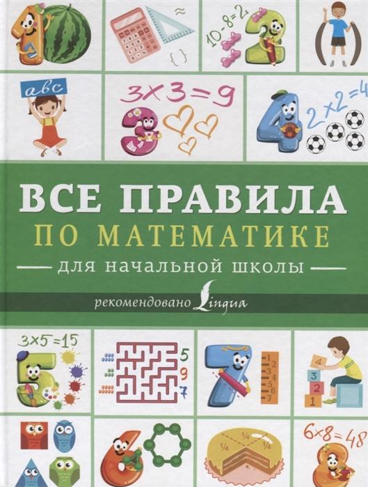 Ковальчук Л. (ред.) Все правила по математике для начальной школы стоимость