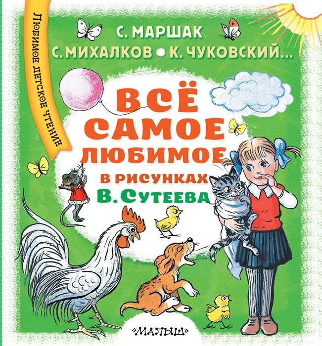 Сутеев В., Маршак С., Михалков С. и др. Все самое любимое в рисунках В Сутеева сутеев в михалков с маршак с и др самая лучшая книга в рисунках в сутеева