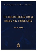 The USSR Foreign trade under N.S. Patolichev. 1958-1985
