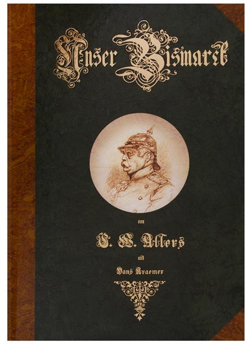 Фото - Allers A., Kraemer G. Unser Bismarck gustav scharlach vom jungen bismarck
