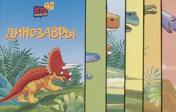 Купить Динозавры, АСТ, Первые энциклопедии для малышей (0-6 л.)