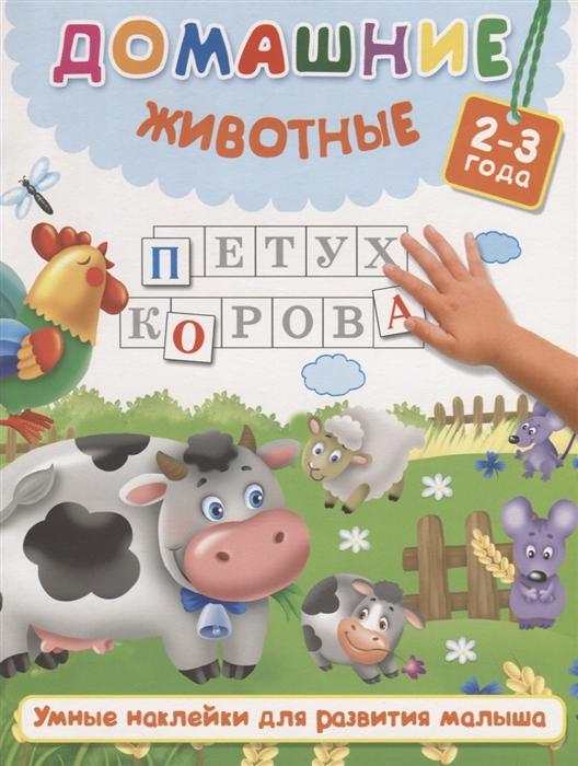 Дмитриева В. (сост.) Домашние животные 2-3 года