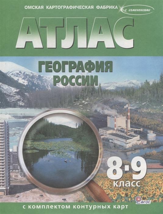 География России 8-9 класс Атлас с комплектом контурных карт