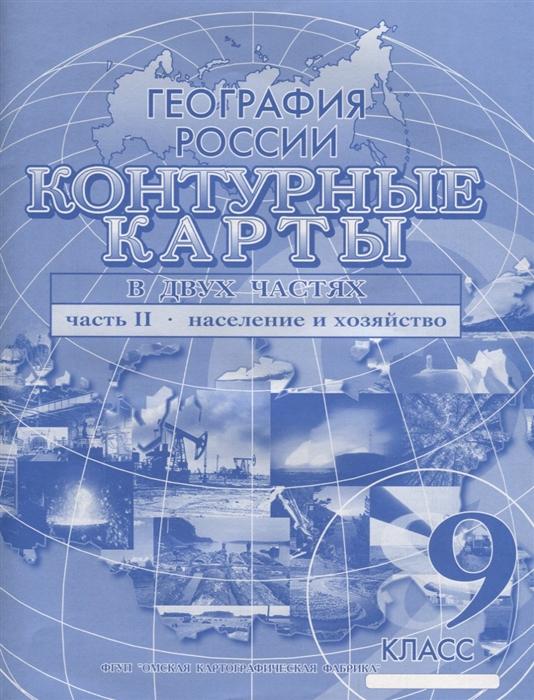 География России В двух частях Часть II Население и хозяйство 9 класс Контурные карты