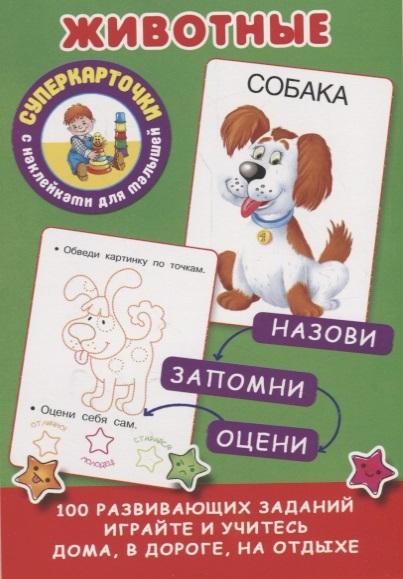 Дмитриева В. Животные дмитриева в удивительные животные 250 многоразовых наклеек