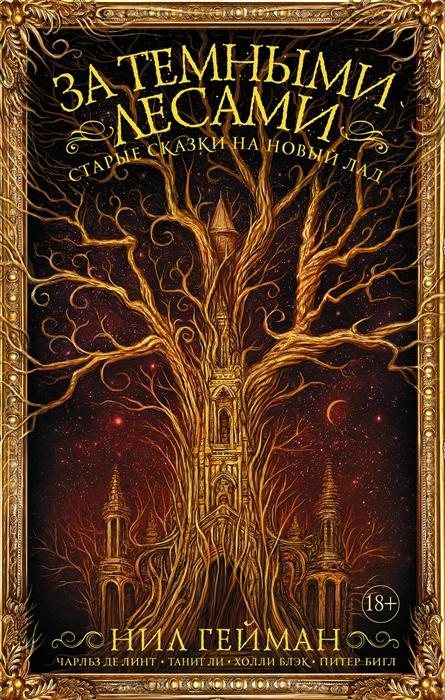 Гейман Н., Блэк Х., Валенте К. За темными лесами Старые сказки на новый лад василец е старые сказки на новый лад
