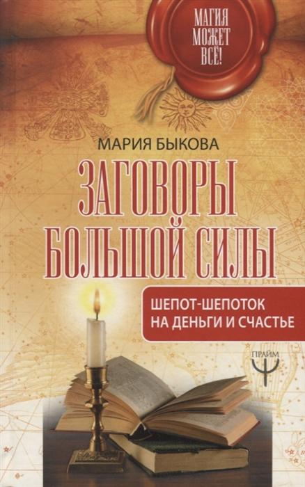 Быкова М. Заговоры большой силы Шепот-шепоток на деньги и счастье