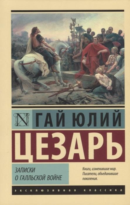 Цезарь Г. Записки о Галльской войне