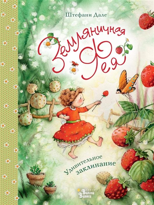 Купить Земляничная фея Удивительное заклинание, АСТ, Сказки